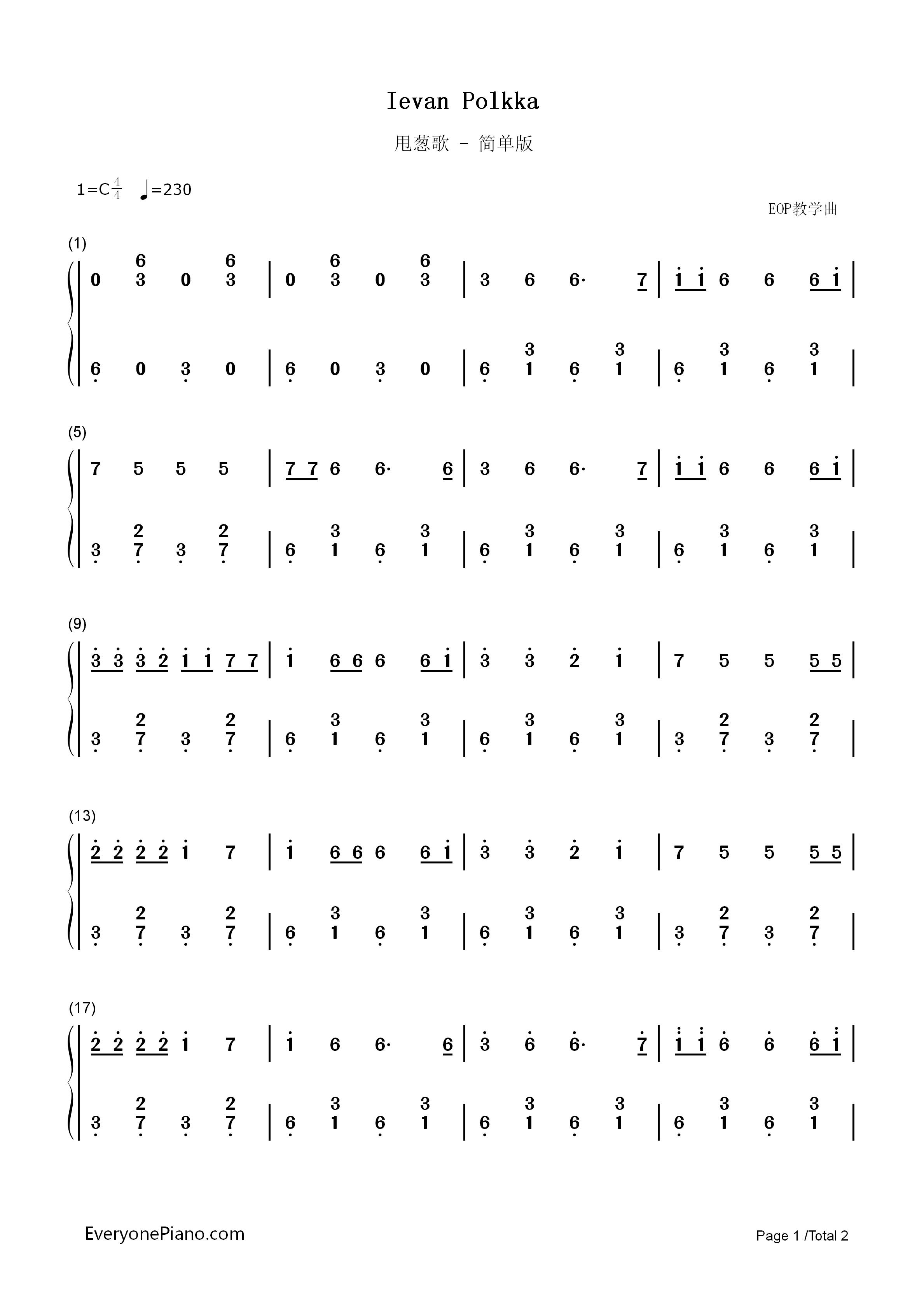 甩葱歌简单版-eop教学曲双手简谱预览1-钢琴谱(五线谱