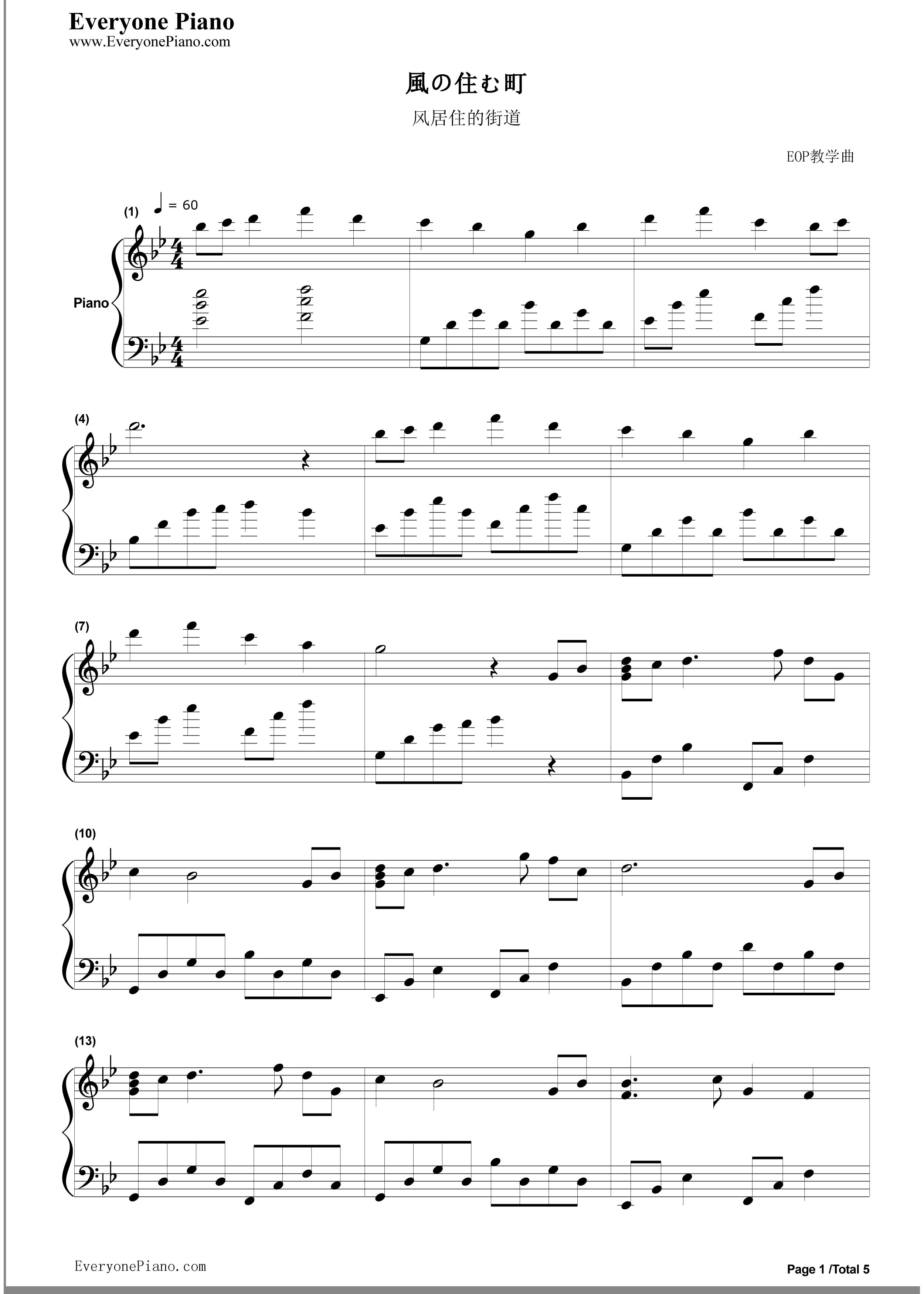 风居住的街道纯钢琴曲五线谱预览1