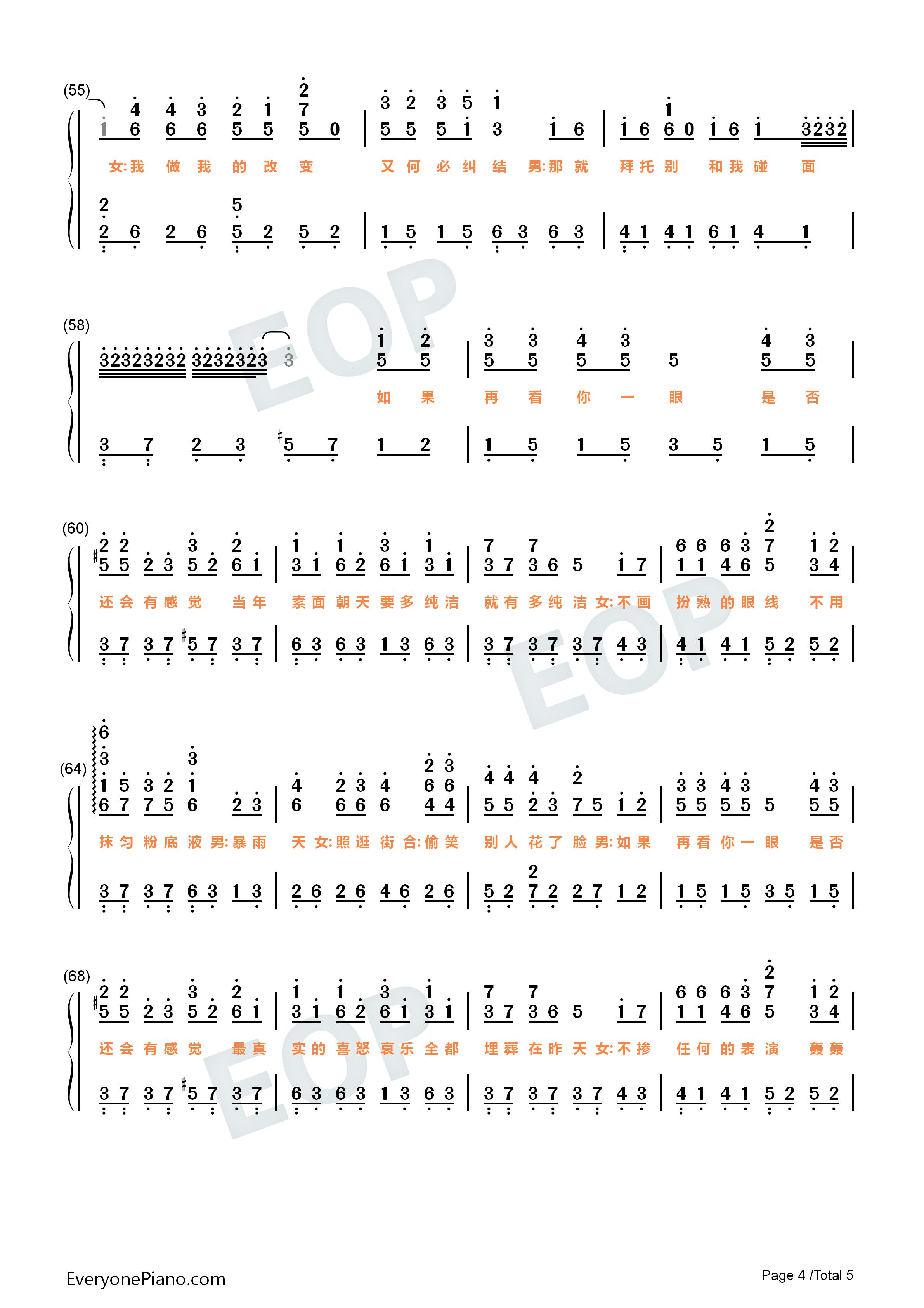 素颜-许嵩-eop教学曲双手简谱预览4